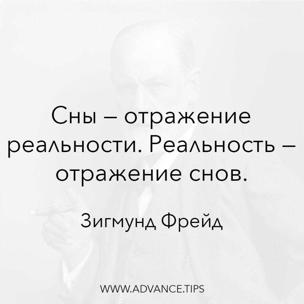 Сны - отражение реальности. Реальность - отражение снов. - Зигмунд Фрейд - 10 Мудрых Мыслей.