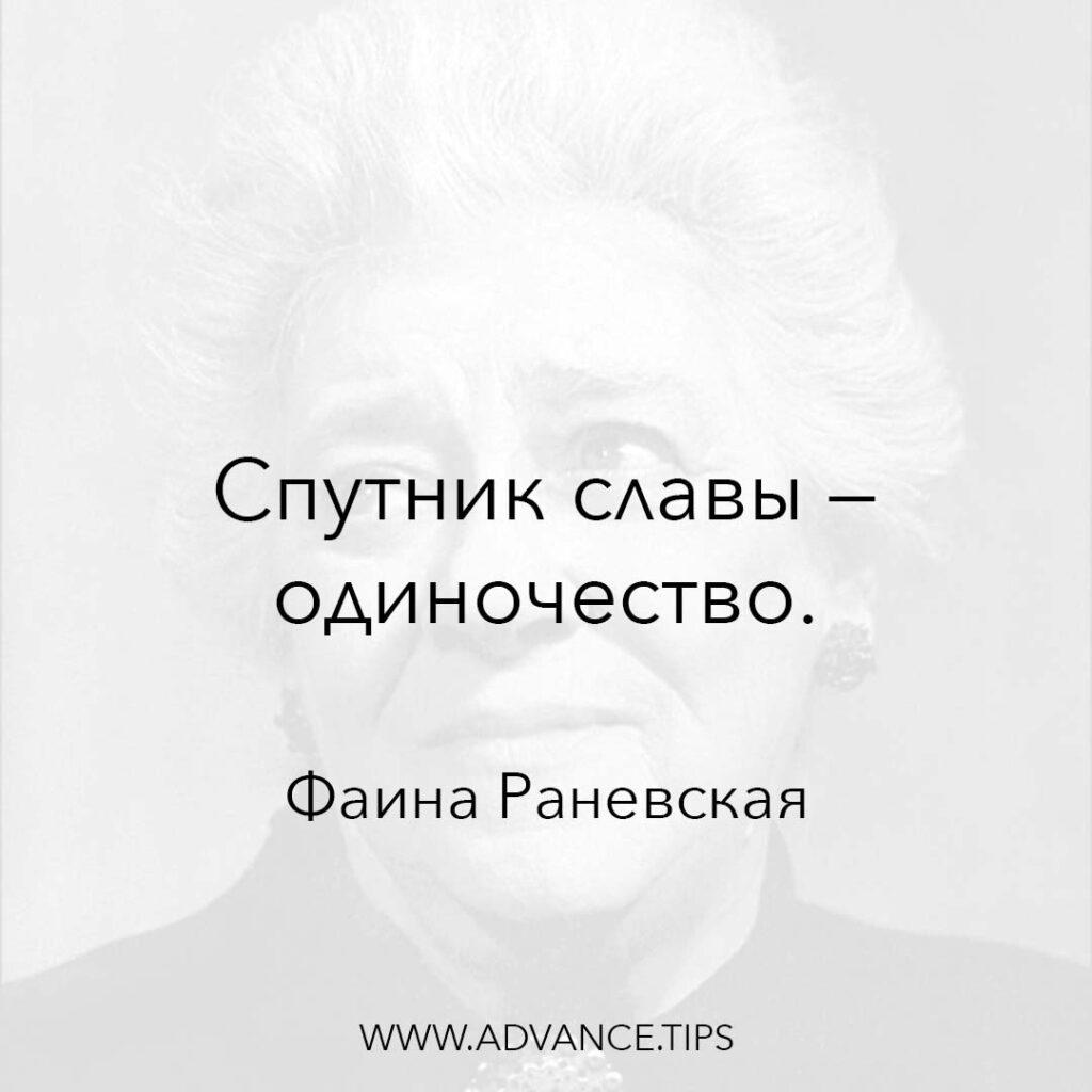 Спутник славы - одиночество. - Фаина Раневская - 10 Мудрых Мыслей.