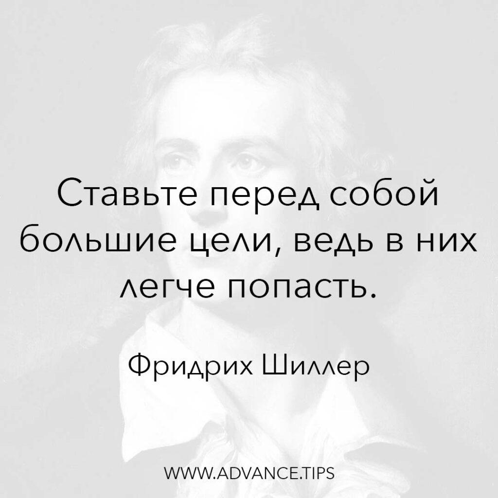 Ставьте перед собой большие цели, ведь в них легче попасть. - Фридрих Шиллер - 10 Мудрых Мыслей.