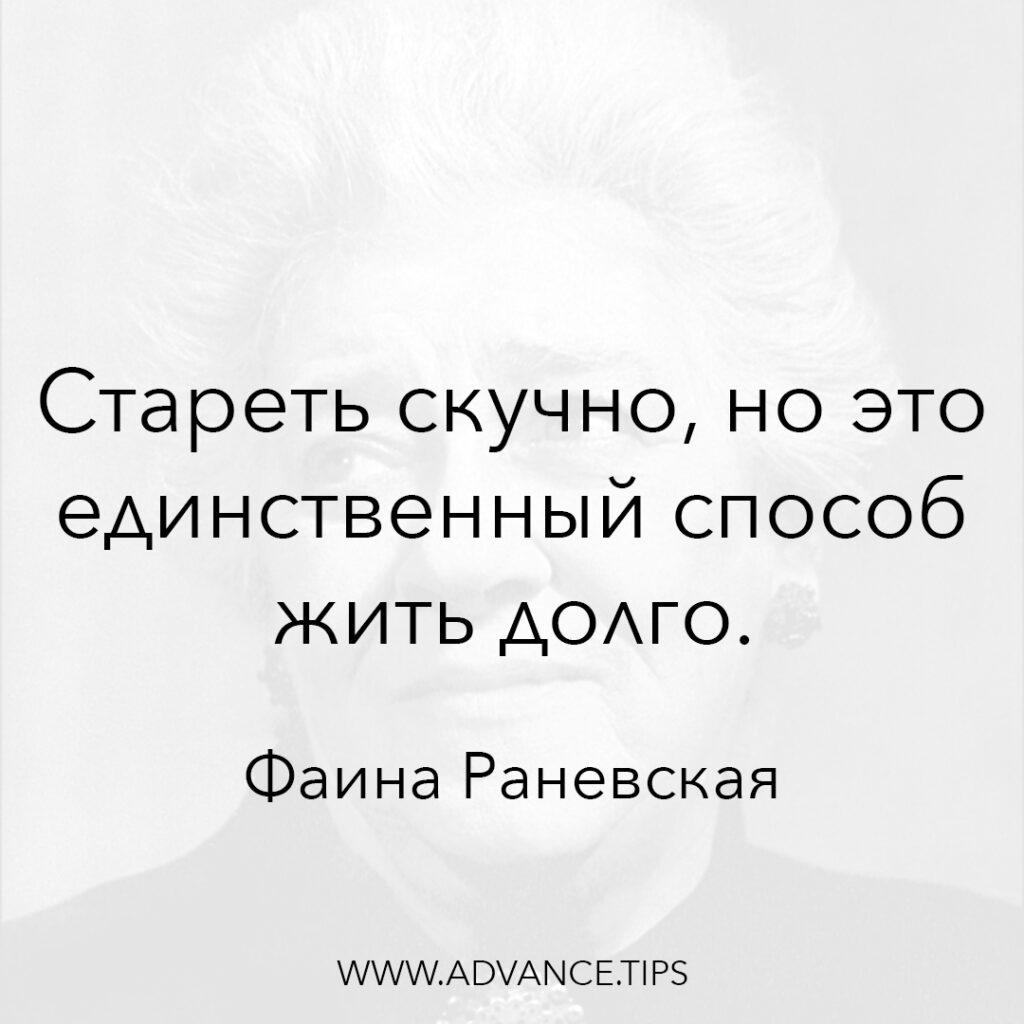 Стареть скучно, но это единственный способ жить долго. - Фаина Раневская - 10 Мудрых Мыслей.