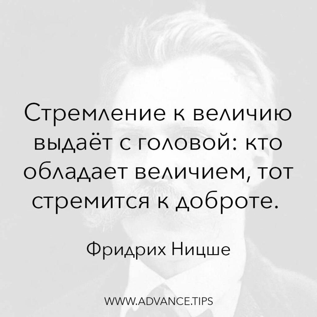 Стремление к величию выдаёт с головой: кто обладает величием, тот стремится к доброте. - Фридрих Ницше - 10 Мудрых Мыслей.