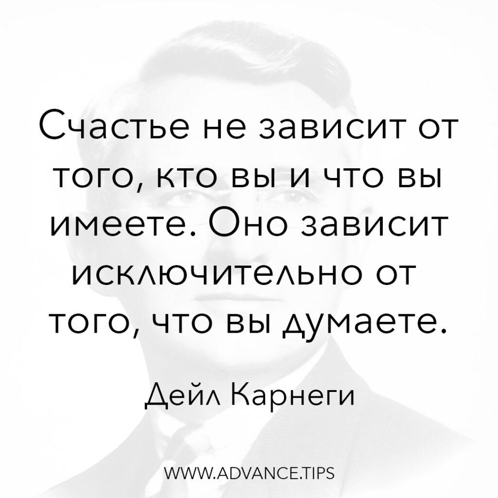 Счастье не зависит от того, кто вы и что вы имеете. Оно зависит исключительно от того, что вы думаете. - Дел Карнеги - 10 Мудрых Мыслей.
