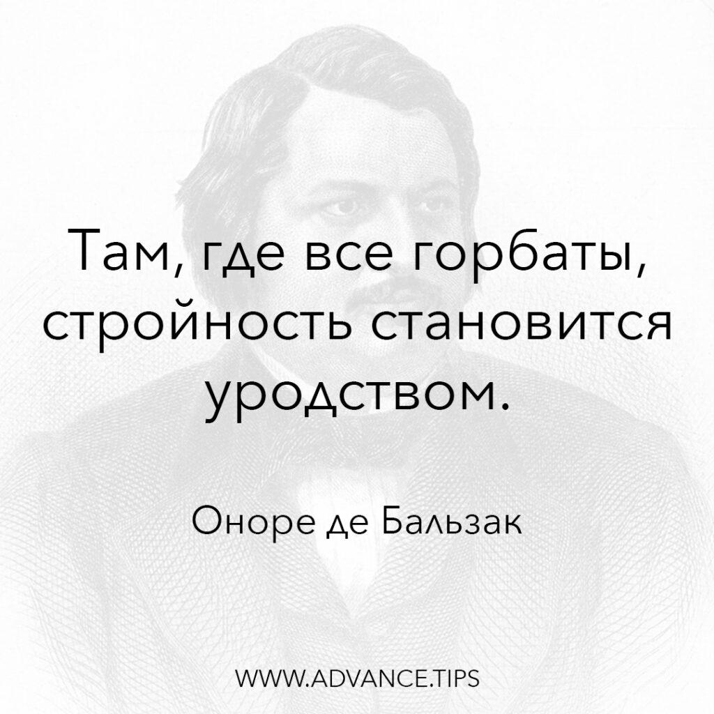 Там, где все горбаты, стройность становится уродством. - Оноре де Бальзак - 10 Мудрых Мыслей.