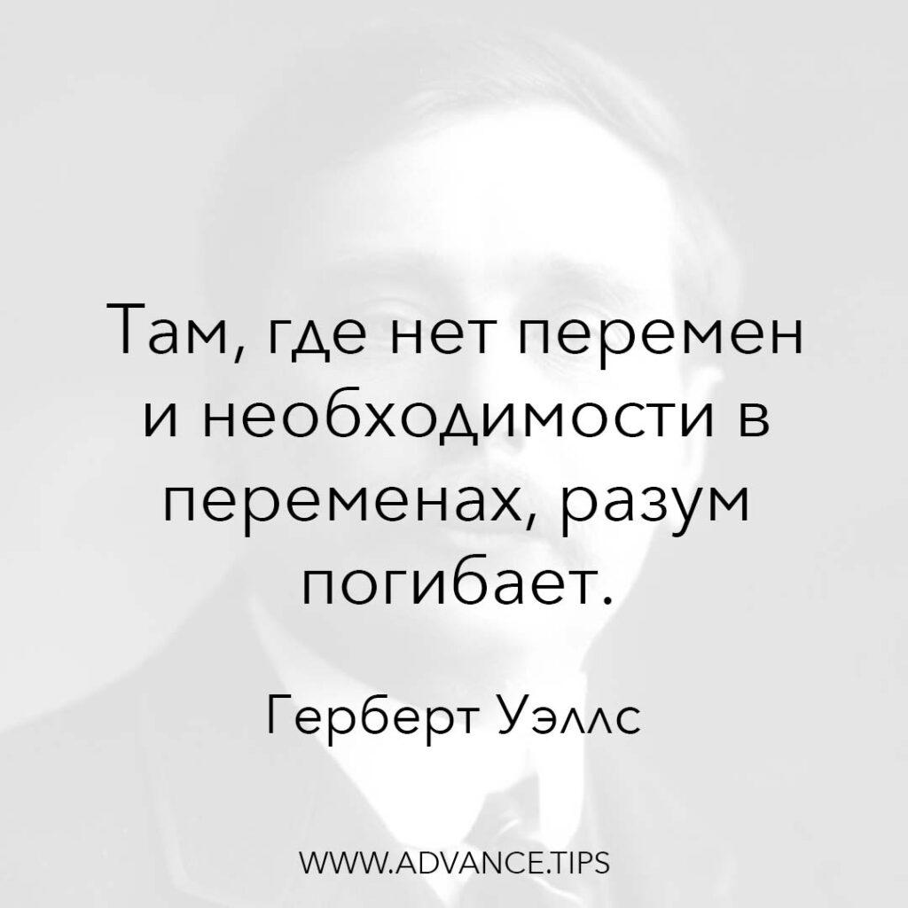 Там, где нет перемен и необходимости в переменах, разум погибает. - Герберт Уэллс - 10 Мудрых Мыслей.
