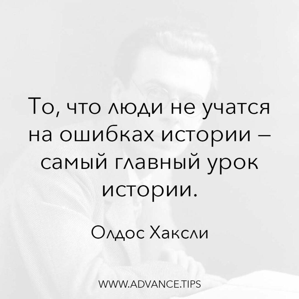 То, что люди не учатся на ошибках истории - самый главный урок истории. - Олдос Хаксли - 10 Мудрых Мыслей.