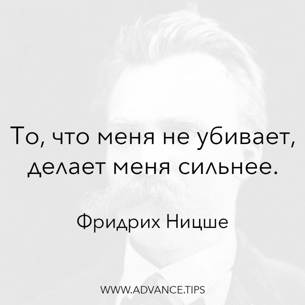 То, что меня не убивает, делает меня сильнее. - Фридрих Ницше - 10 Мудрых Мыслей.