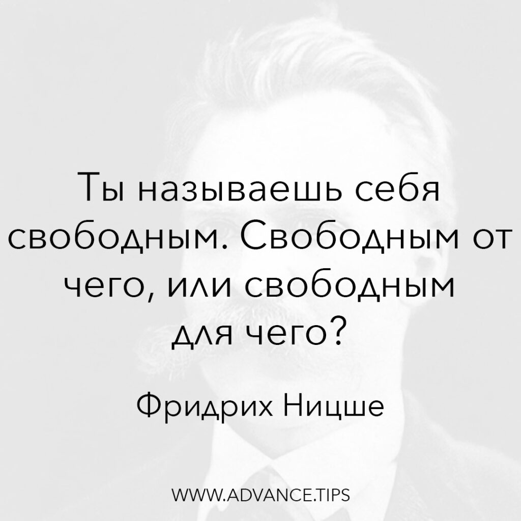 Ты называешь себя свободным. Свободным от чего, или свободным для чего? - Фридрих Ницше - 10 Мудрых Мыслей.