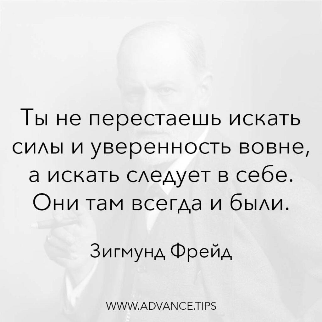 Ты не перестаешь искать силы и уверенность вовне, а искать следует в себе. Они там всегда и были. - Зигмунд Фрейд - 10 Мудрых Мыслей.