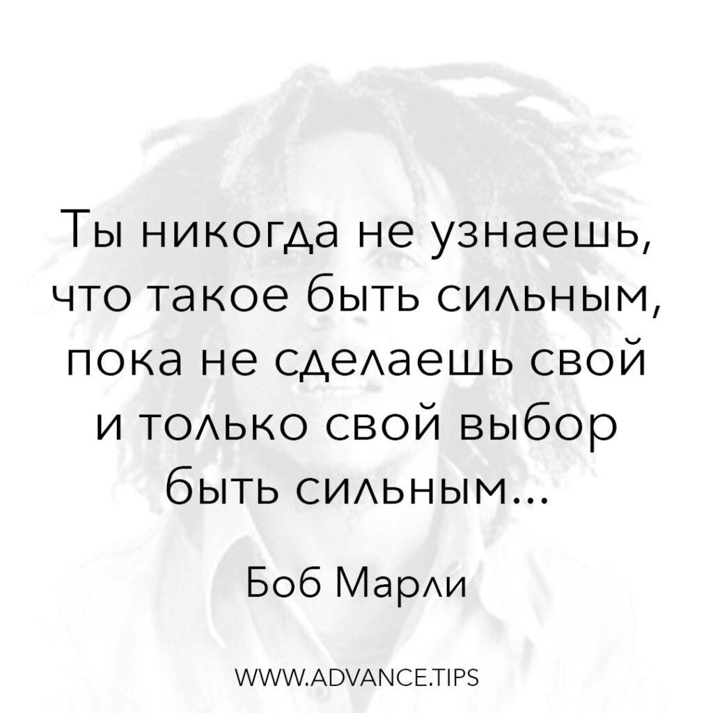 Ты никогда не узнаешь, что такое быть сильным, пока не сделаешь свой и только свой выбор быть сильным... - Боб Марли - 10 Мудрых Мыслей.