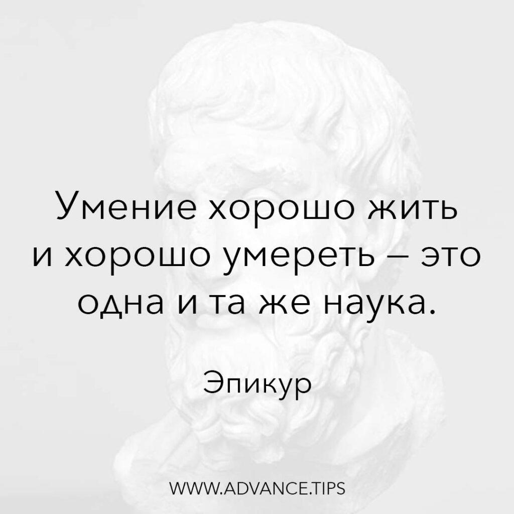 Умение хорошо жить и хорошо умереть - это одна и та же наука. - Эпикур - 10 Мудрых Мыслей.