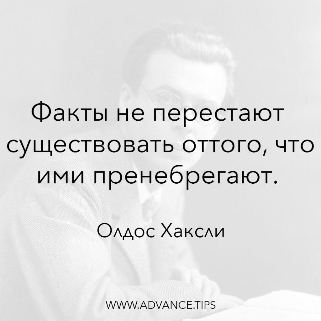 Факты не перестают существовать оттого, что ими пренебрегают. - Олдос Хаксли - 10 Мудрых Мыслей.