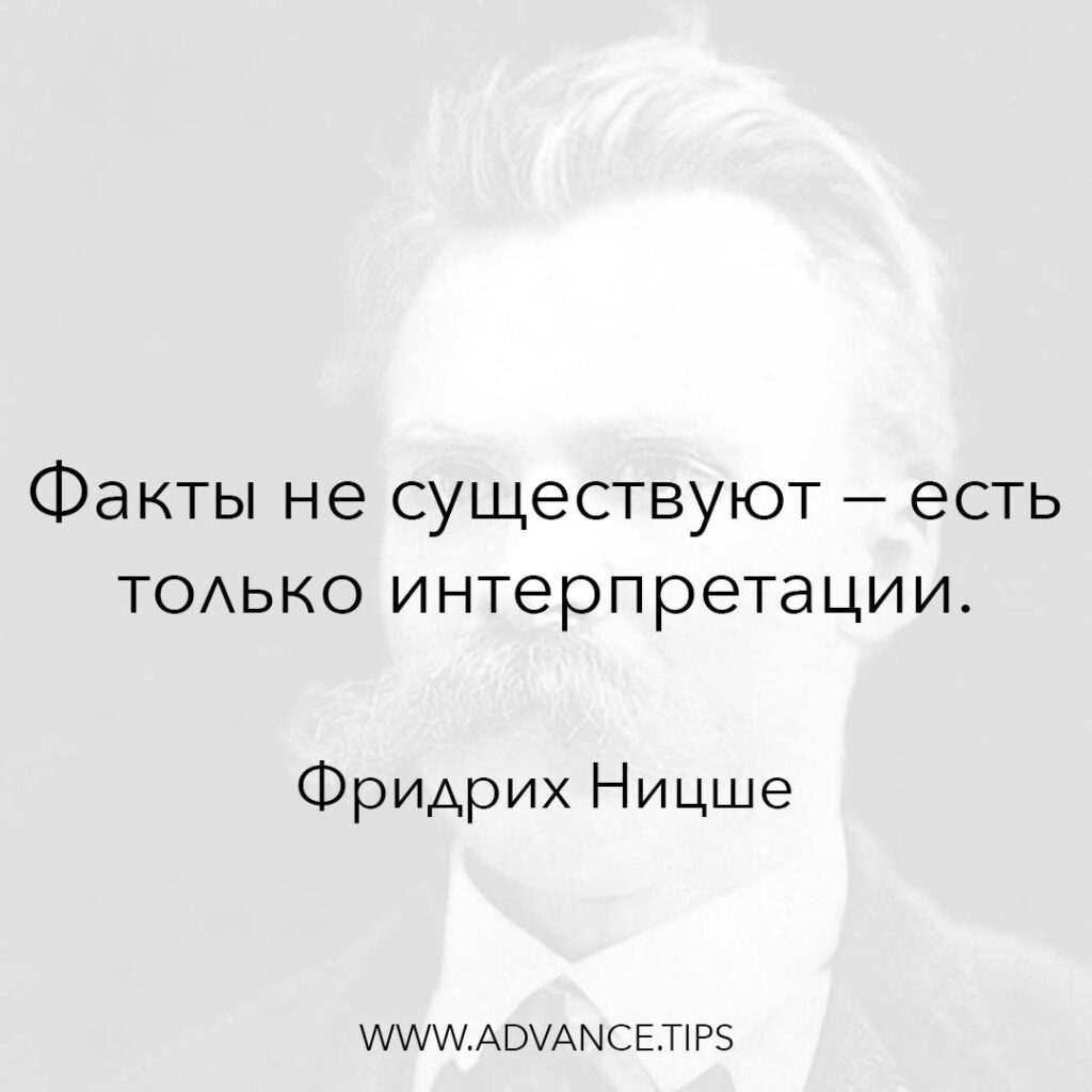 Факты не существуют - есть только интерпретации. - Фридрих Ницше - 10 Мудрых Мыслей.