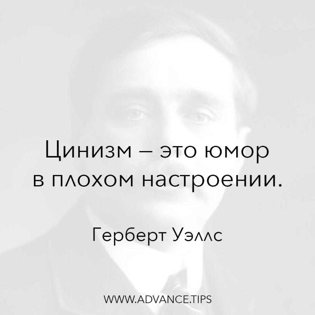 Цинизм - это юмор в плохом настроении. - Герберт Уэллс - 10 Мудрых Мыслей.
