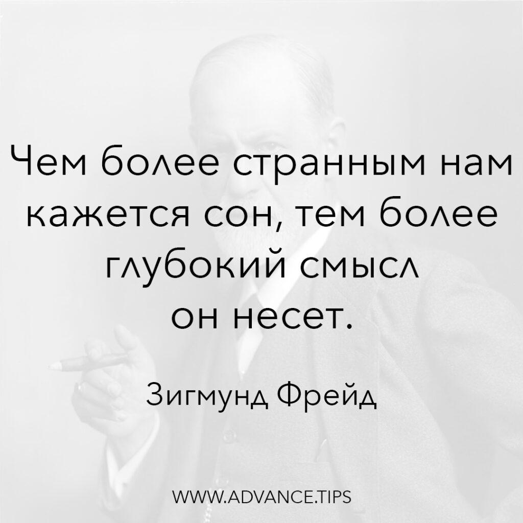 Чем более странным нам кажется сон, тем более глубокий смысл он несёт. - Зигмунд Фрейд - 10 Мудрых Мыслей.