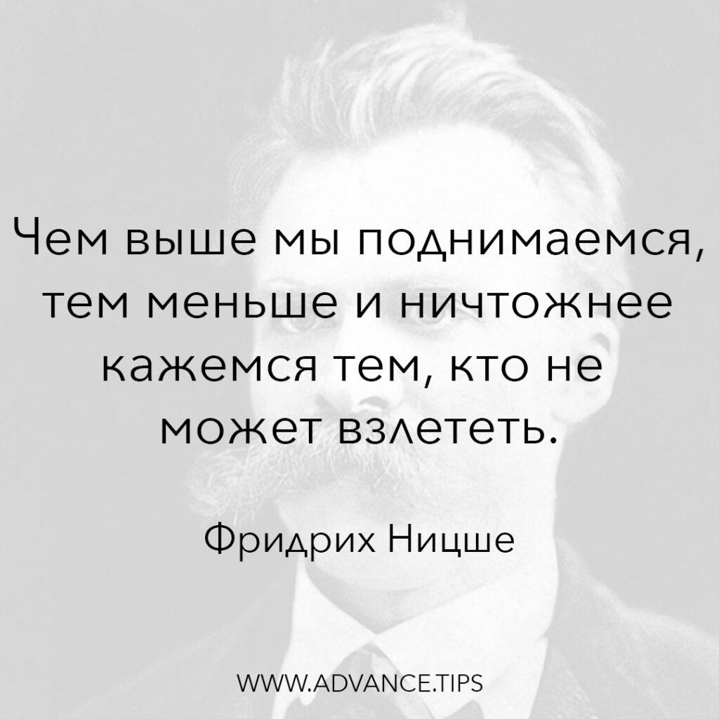 Чем выше мы поднимаемся, тем меньше и ничтожнее кажемся тем, кто не может взлететь. - Фридрих Ницше - 10 Мудрых Мыслей.