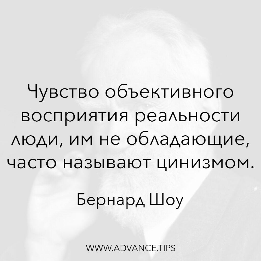 Чувство объективного восприятия реальности люди, им не обладающие, часто называют цинизмом. - Джордж Бернард Шоу - 10 Мудрых Мыслей.