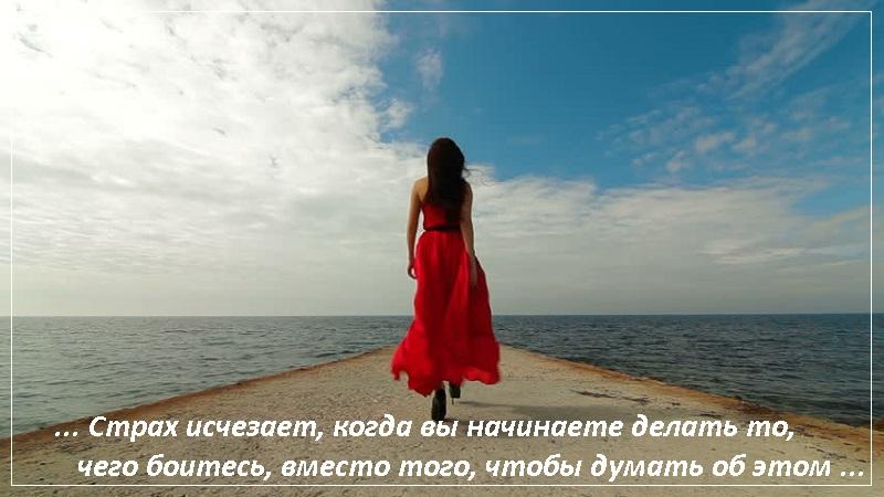 Страх исчезает, когда вы начинаете делать то, чего боитесь, вместо того, чтобы думать об этом