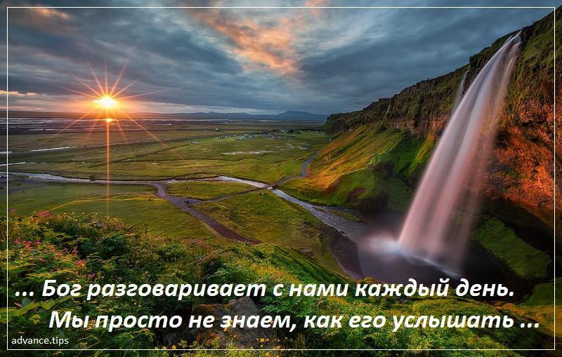 Бог разговаривает с нами каждый день. Мы просто не знаем, как его услышать