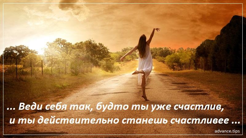 Веди себя так, будто ты уже счастлив, и ты действительно станешь счастливее