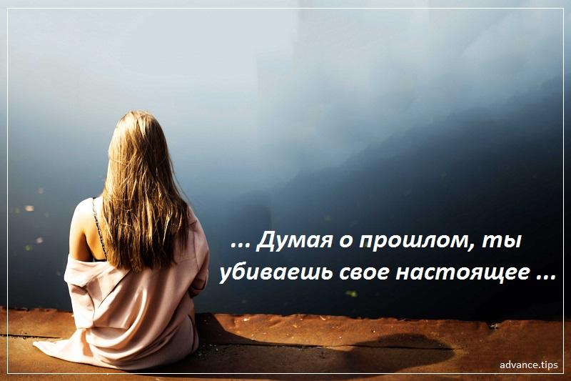 Думая о прошлом, ты убиваешь свое настоящее