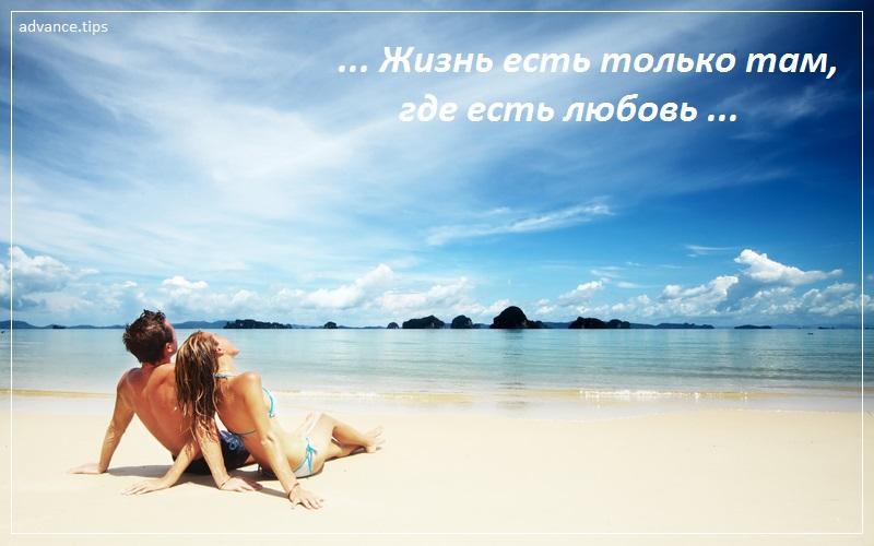 Жизнь есть только там, где есть любовь
