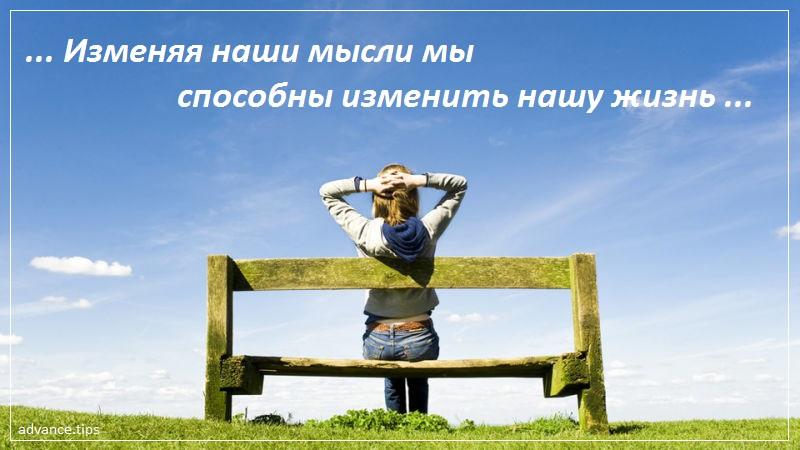Изменяя наши мысли мы способны изменить нашу жизнь