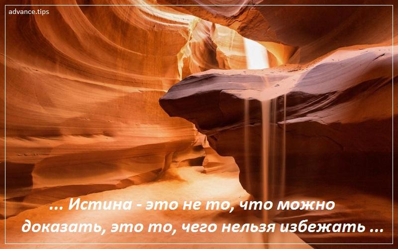 Истина - это не то, что можно доказать, это то, чего нельзя избежать