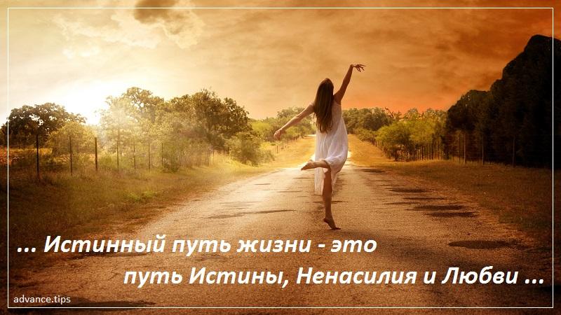 Истинный путь жизни — это путь Истины, Ненасилия и Любви