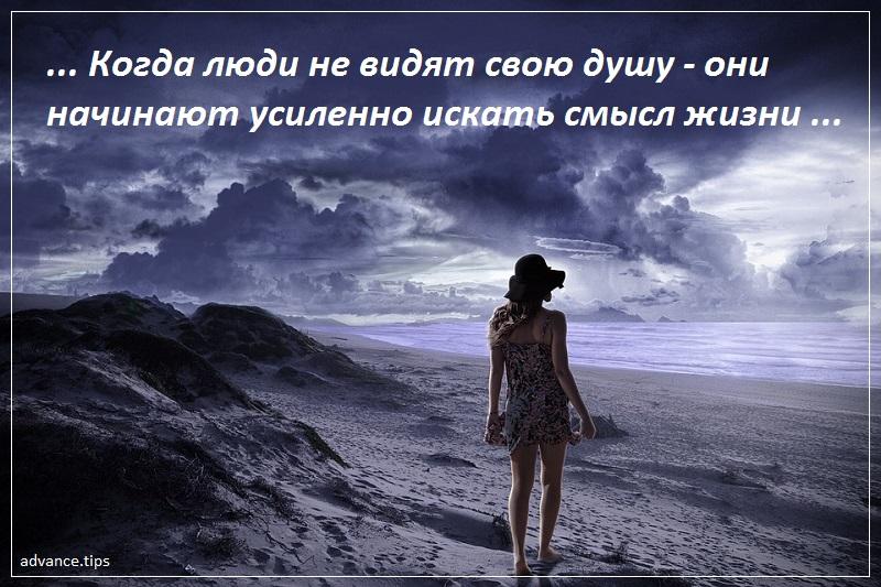 Когда люди не видят свою душу — они начинают усиленно искать смысл жизни