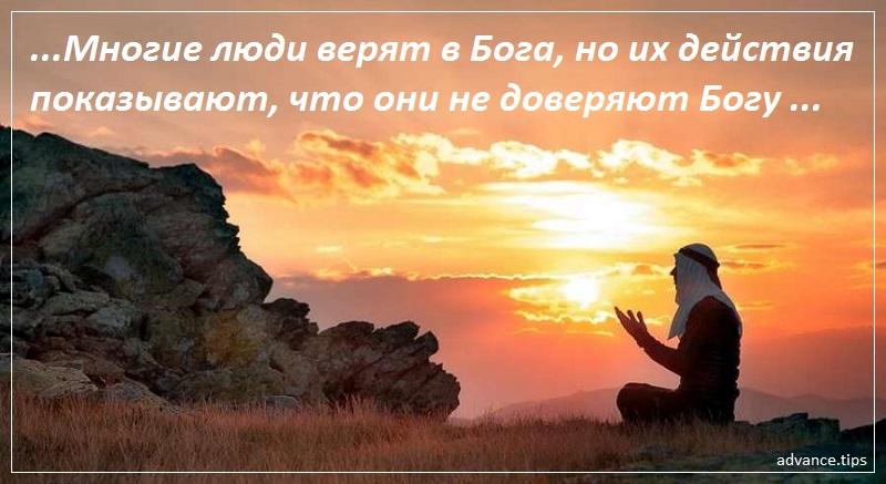 Многие люди верят в Бога, но их действия показывают, что они не доверяют Богу