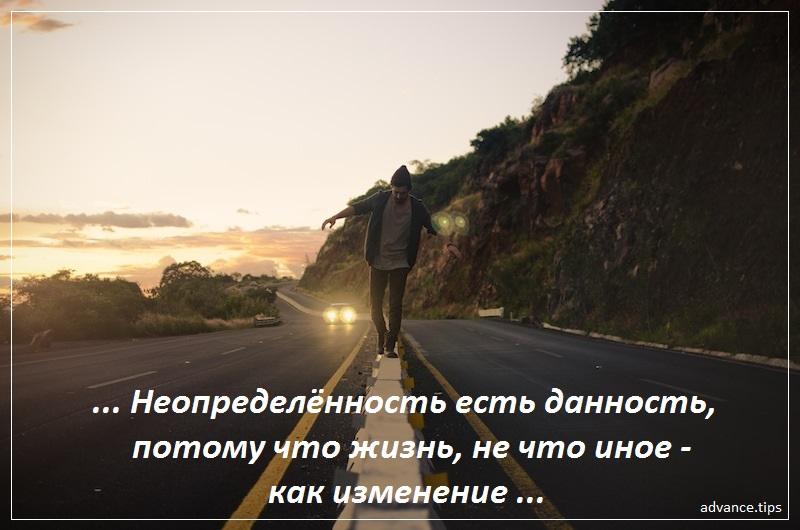 Неопределённость есть данность, потому что жизнь, не что иное — как изменение