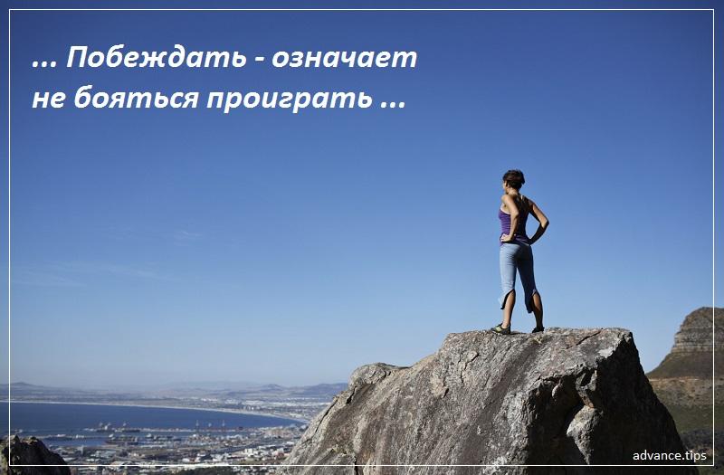 Побеждать — означает не бояться проиграть