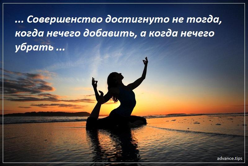 Совершенство достигнуто не тогда, когда нечего добавить, а когда нечего убрать