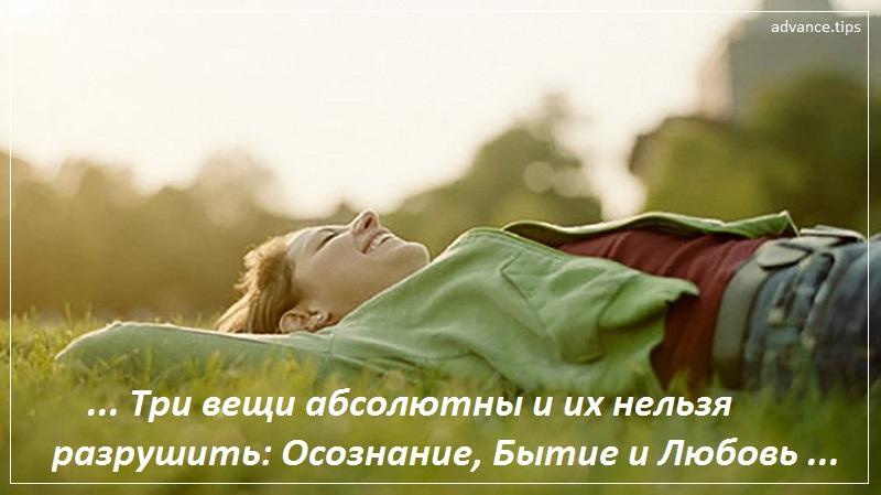 Три вещи абсолютны и их нельзя разрушить: осознание, Бытие и любовь