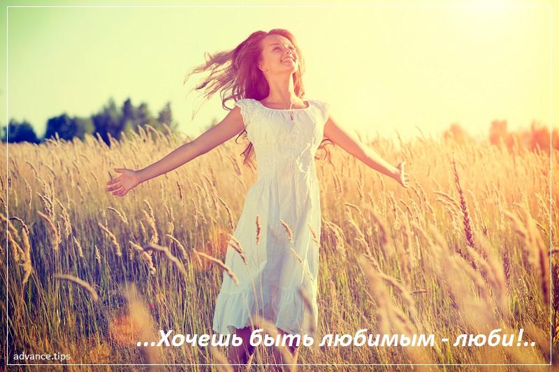 Хочешь быть любимым — люби!