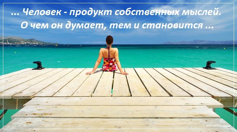 Человек — это продукт своих собственных мыслей. О чем он думает, тем он и становится