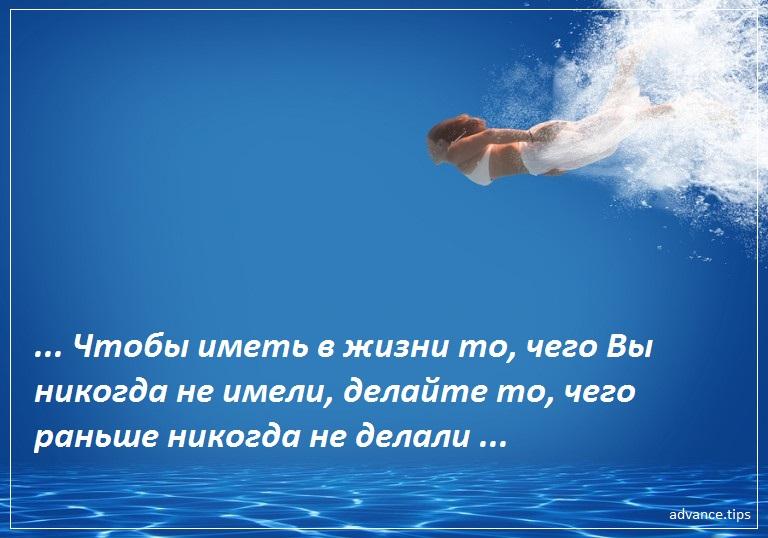 Чтобы иметь в жизни то, чего Вы никогда не имели, делайте то, чего раньше никогда не делали