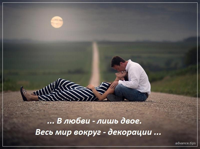 В любви — лишь двое. Весь мир вокруг — декорации