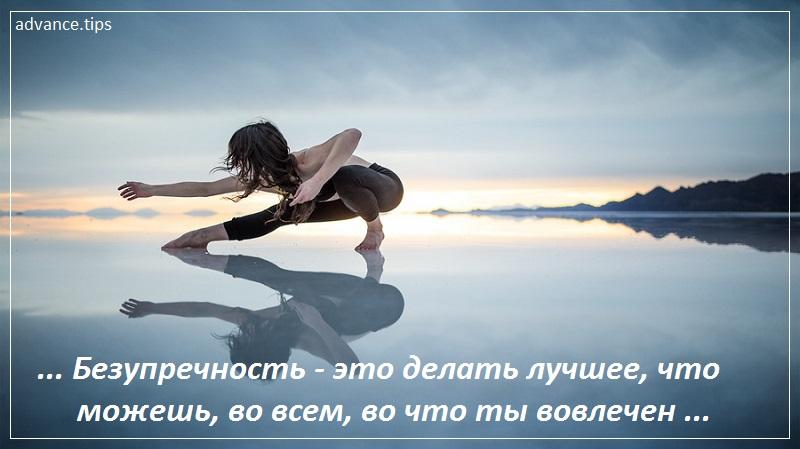 Безупречность — это делать лучшее, что можешь, во всем, во что ты вовлечен
