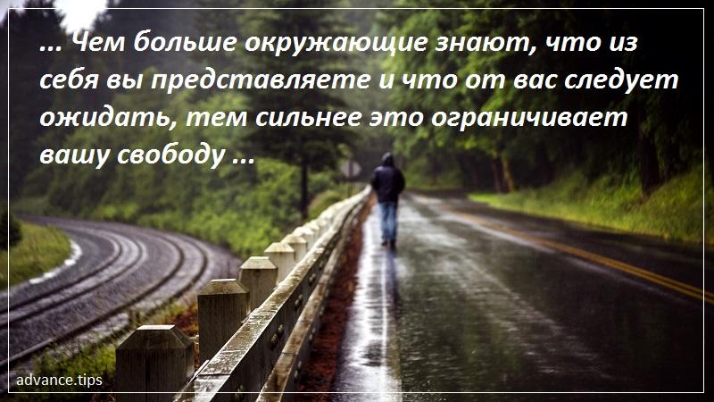 Чем больше окружающие знают, что из себя вы представляете и что от вас следует ожидать, тем сильнее это ограничивает вашу свободу
