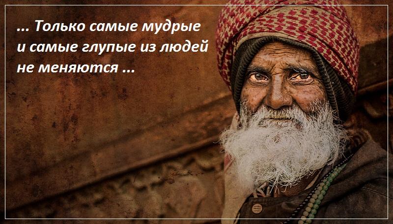 Только самые мудрые и самые глупые из людей не меняются