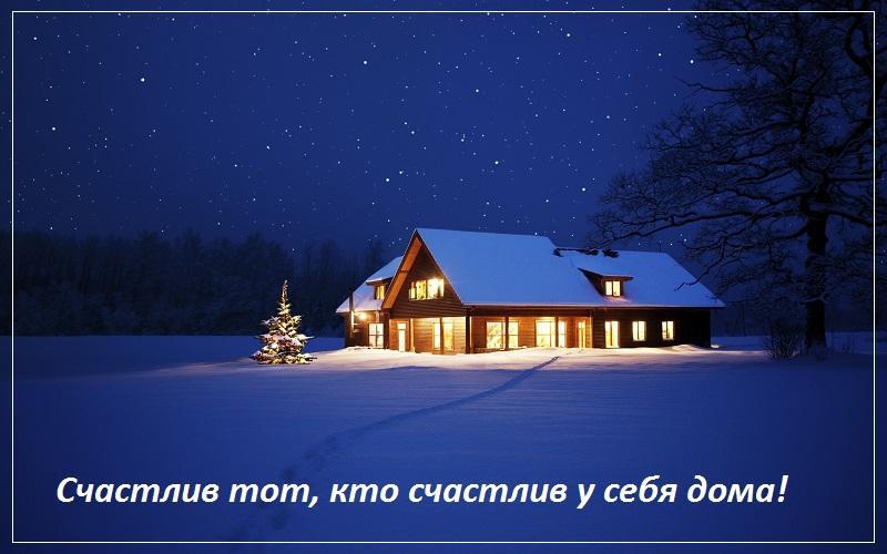 Счастлив тот, кто счастлив у себя дома!
