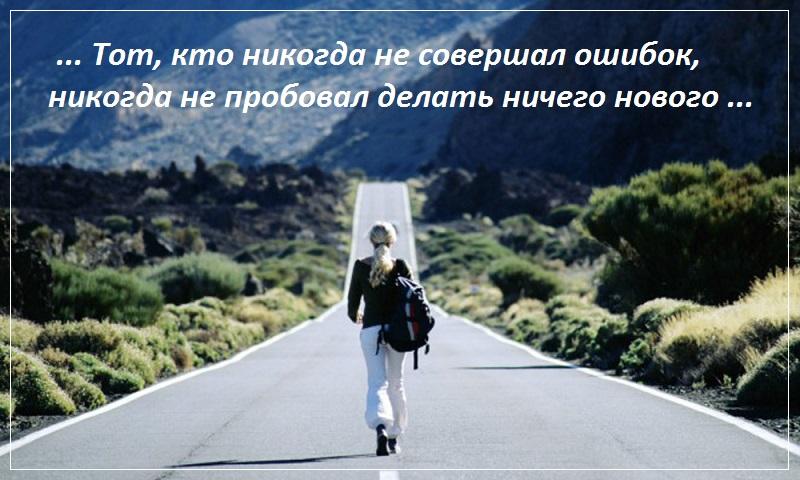 Человек, который никогда не совершал ошибок, никогда не пробовал делать ничего нового