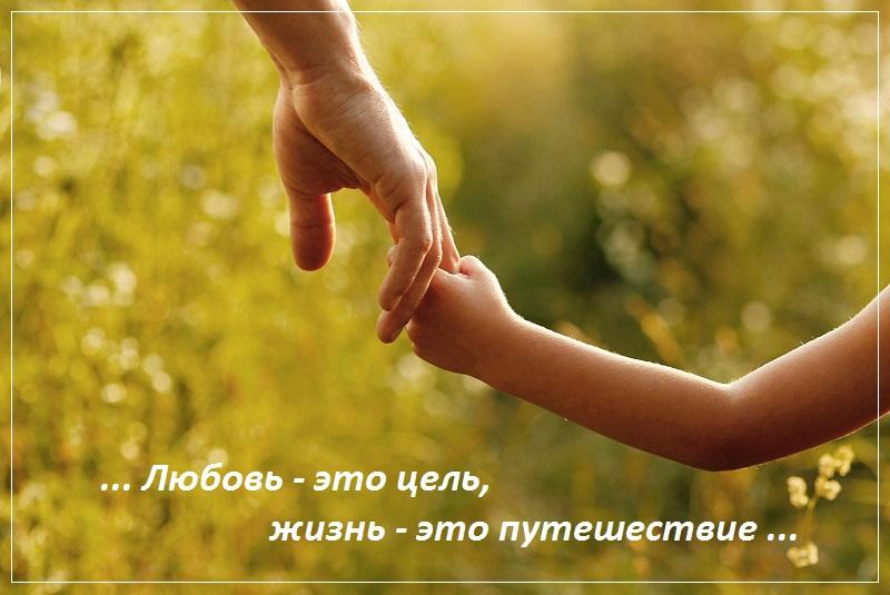 Любовь — это цель, жизнь — это путешествие