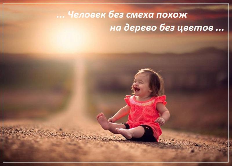Человек без смеха похож на дерево без цветов