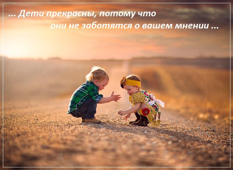 Дети прекрасны, потому что они не заботятся о вашем мнении
