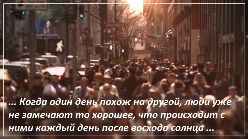 Когда один день похож на другой, люди перестают замечать то хорошее, что происходит с ними каждый день после восхода солнца