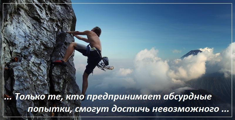 Только те, кто предпринимает абсурдные попытки, смогут достичь невозможного