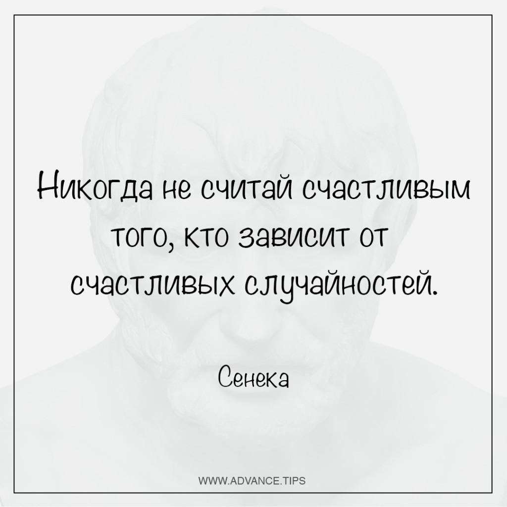 Никогда не считай счастливым того, кто зависит от счастливых случайностей.