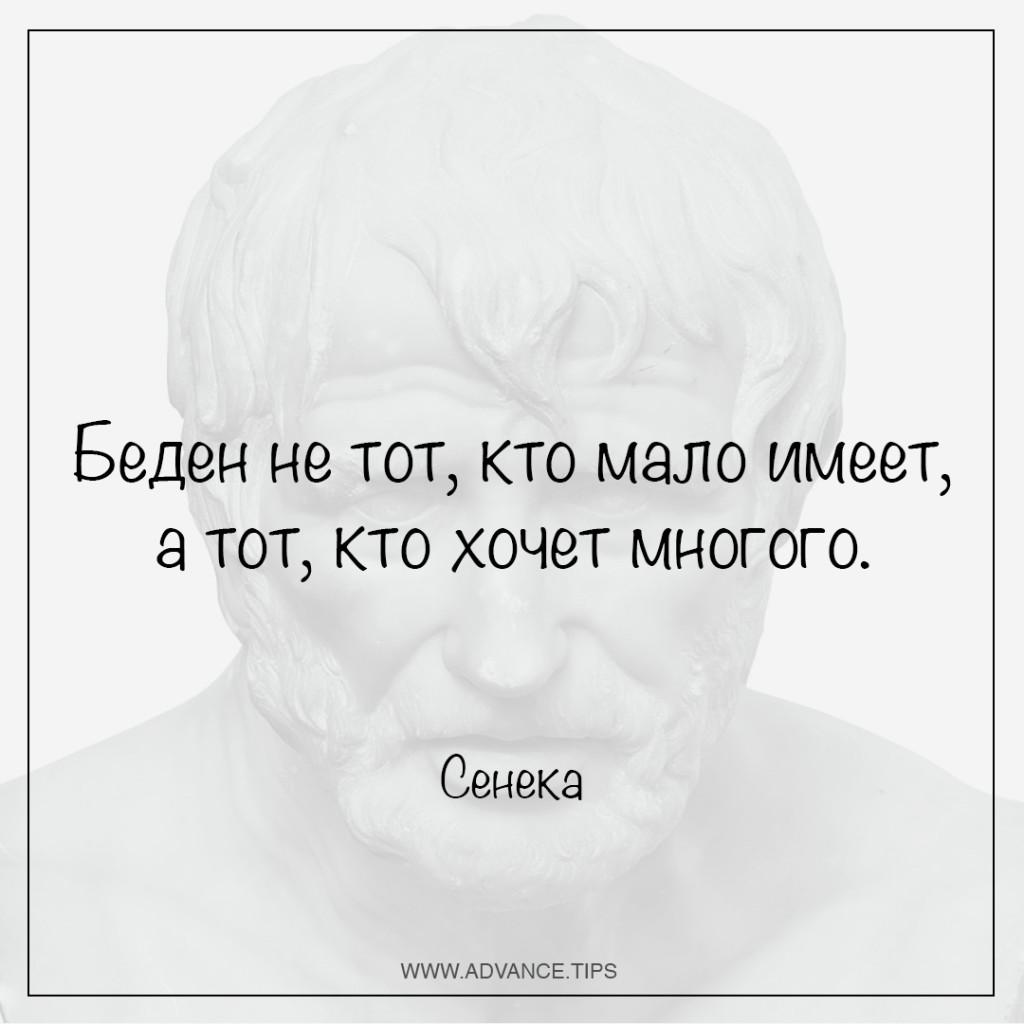 Беден не тот, кто мало имеет, а тот, кто хочет многого.